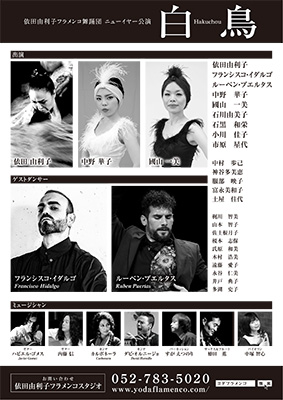 2019_Hakuchou _Flyer2.jpg