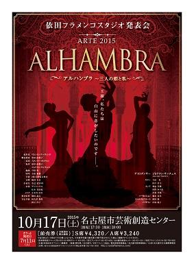 alhambra_0624.jpg