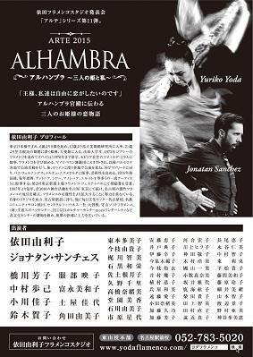 alhambra-rimen710ns.jpg