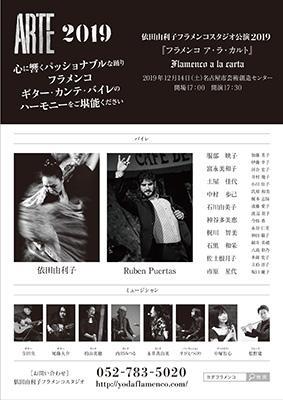 2019arte_flyer2.jpg